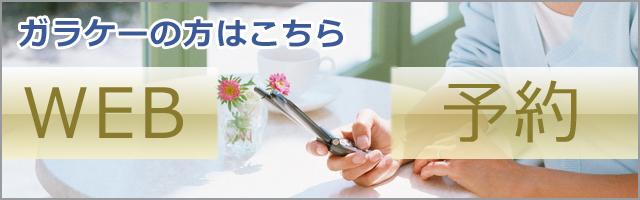 web予約ガラケー