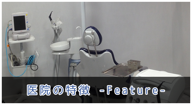 つくば中央歯科医院の特徴